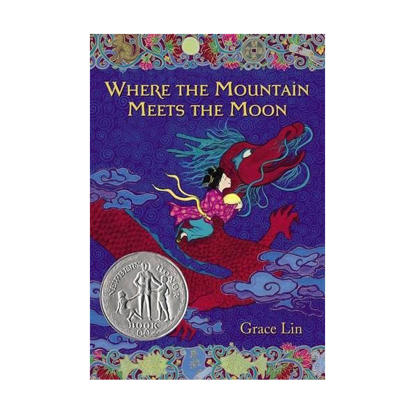 [2010 뉴베리] Where the Mountain Meets the Moon (Paperback, Newbery)