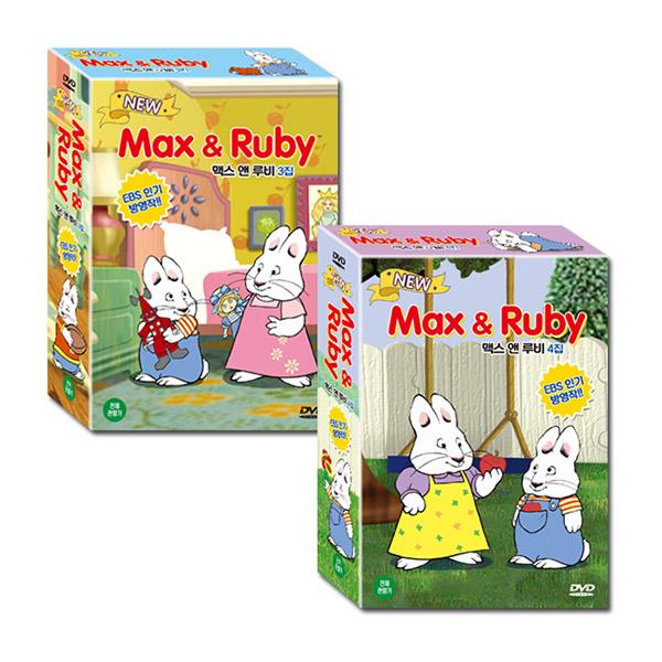 [DVD] 뉴 맥스 앤 루비 Max and Ruby 3+4집 14종 세트 (유아 영어 DVD의 명작!!)